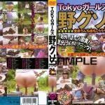 GCD-211 24 TOKYO girls special field outdoor pooping.