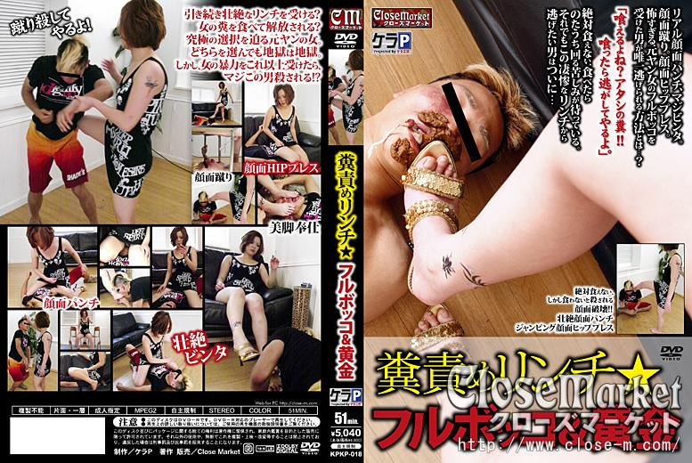 KPKP-018 Humiliation of man shit on face.