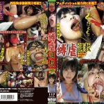 BXDR-013 Rape and torture slave girl Satou Chizuru enema, urination and puke blowjob.