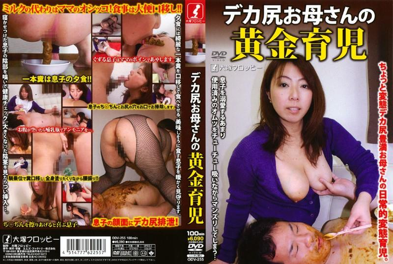 ODV-255 Mom and son perversion play with feces.