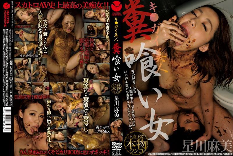 ATRM-01 Asami Hoshikawa woman eats shit gangbang scatology.