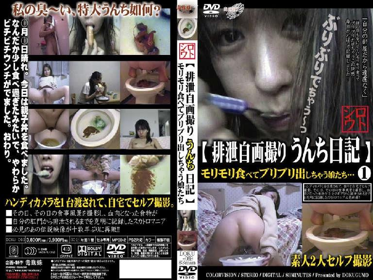 1070_DOKU-069.wmv_mp