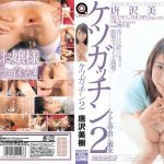 OPRD-018 Miki Karasawa creampie, defecation and urination.
