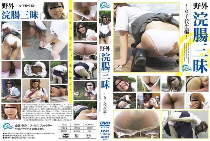 F2-02 Schoolgirls panty pooping on outdoor.