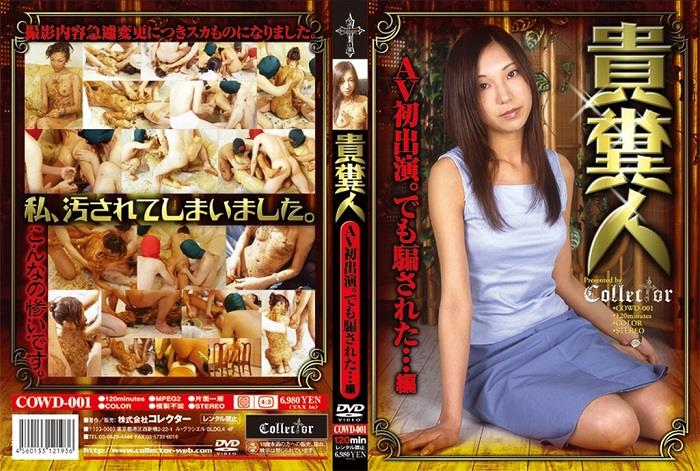 COWD-001 Collector perversion gang bang scatology.