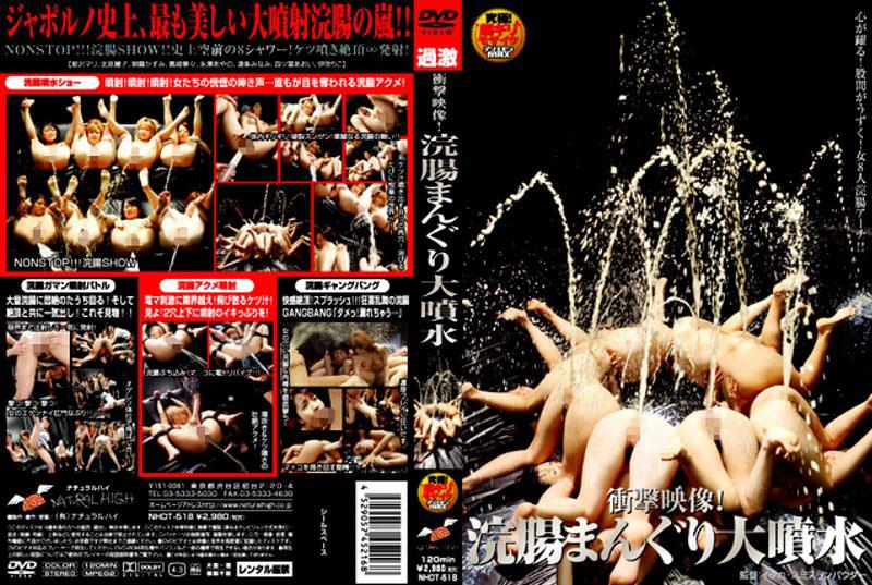 NHDT-518 Large fountain extreme enema.