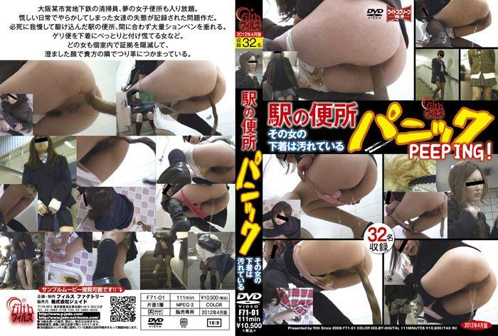 F71-01 Girls panic pantypooping and wetting panties accidents.