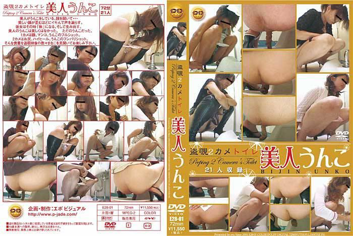E28-01 Voyeuristic peeping twin-camera: Hot girls shitting in toilets.