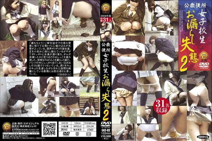 E42-02 Schoolgirls pantypooping accident in public places.
