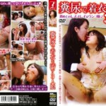 ODV-250 Three lesbians dirty play clothes in excreta.