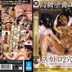 OPUD-198 Scat humiliation woman forced coating feces scatology orgasm! (HD 1080p)