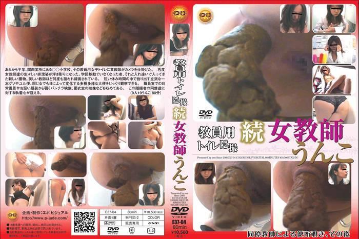 E37-04 Schoolmistress defecated in toilet spycam.