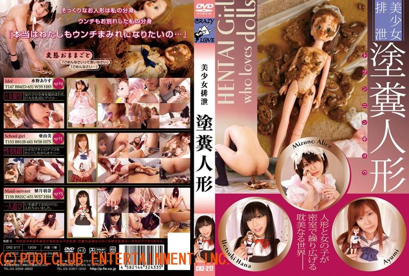 CRZ-217 Doll painted feces excretion girls.