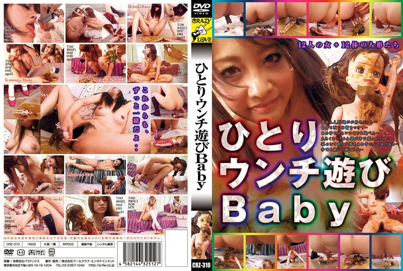 CRZ-310 Girl poop on doll play alone.