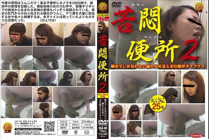 E53-02 Muffled sighs girls defecation in toilet.