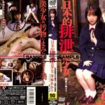 SDDM-557 Schoolgirl Shinkai Akari enema and excretion.