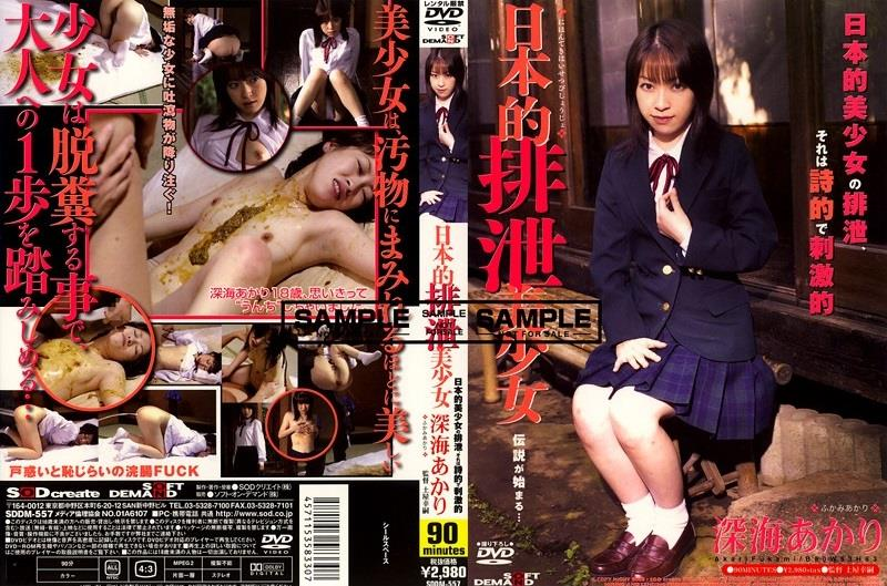 SDDM-557 Schoolgirl Shinkai Akari enema and excretion.
