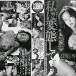 ZQ-03 Japanese scat uncensored scatology.