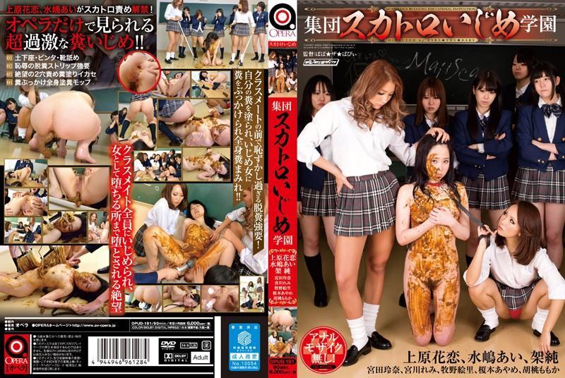 OPUD-191 Lezdom scat bullying schoolgirl. (HD 1080p)