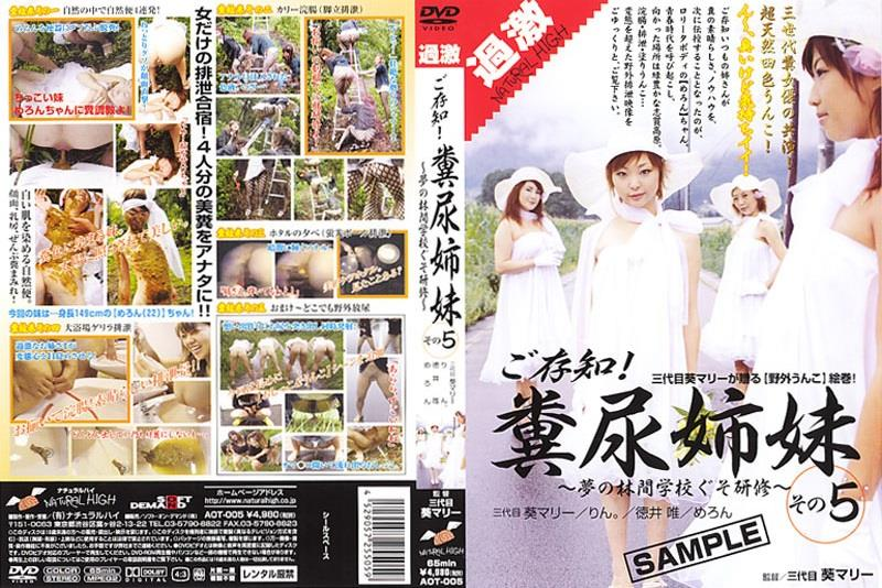 AOT-005 Sisters manure play with shit on outdoor.