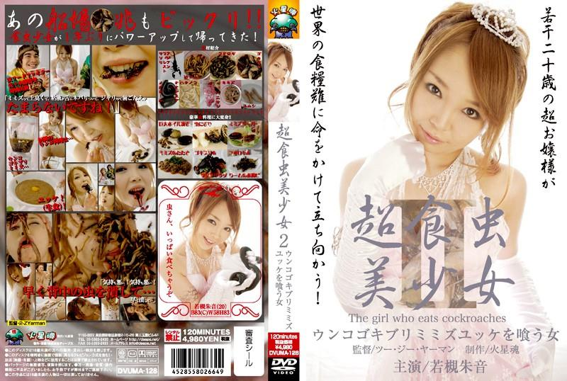 DVUMA-128 Woman defecated and eats shit with cockroach. Supergirl Insectivorous!