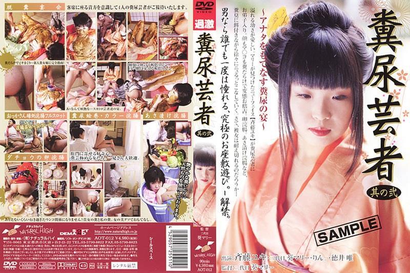 AOT-012 Perversion scatology geisha loves feces.
