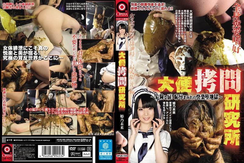 OPUD-199 Himeno Mirai scat torture coprophagy institute.