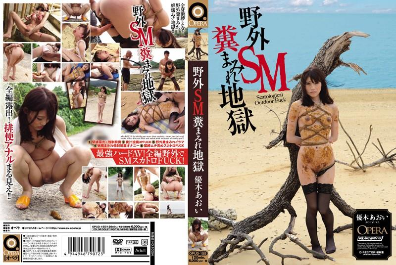 OPUD-155 Covered shit Aoi Yuuki on outdoor defecated and scatology SM sex.