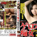 GS-34 Mistress Takigawa Reimi gerosuka human slut decay vomit and scat.