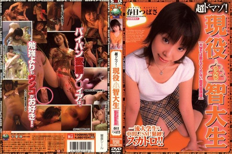 DVUMA-103 Forced Tsubasa Kasuga scatology orgy.