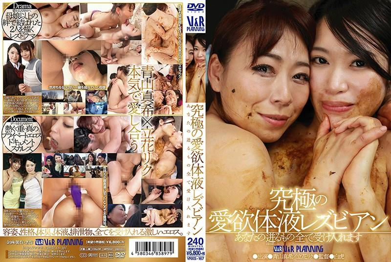 VRXS-167 Ultimate lust lesbian will accept all your body fluids.