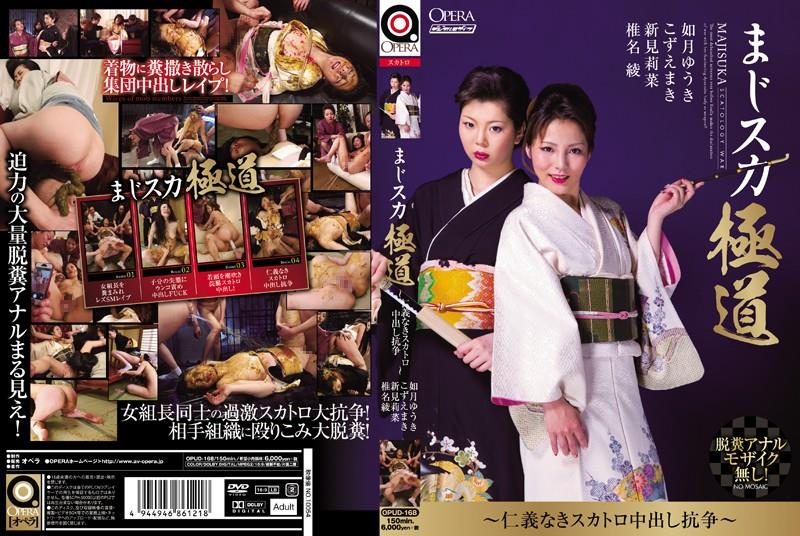 OPUD-168 Geisha forced torture coprophagy sex.