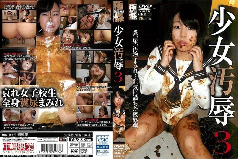 GKD-33 Scat-girl disgrace forced to coprophagy humilliated.