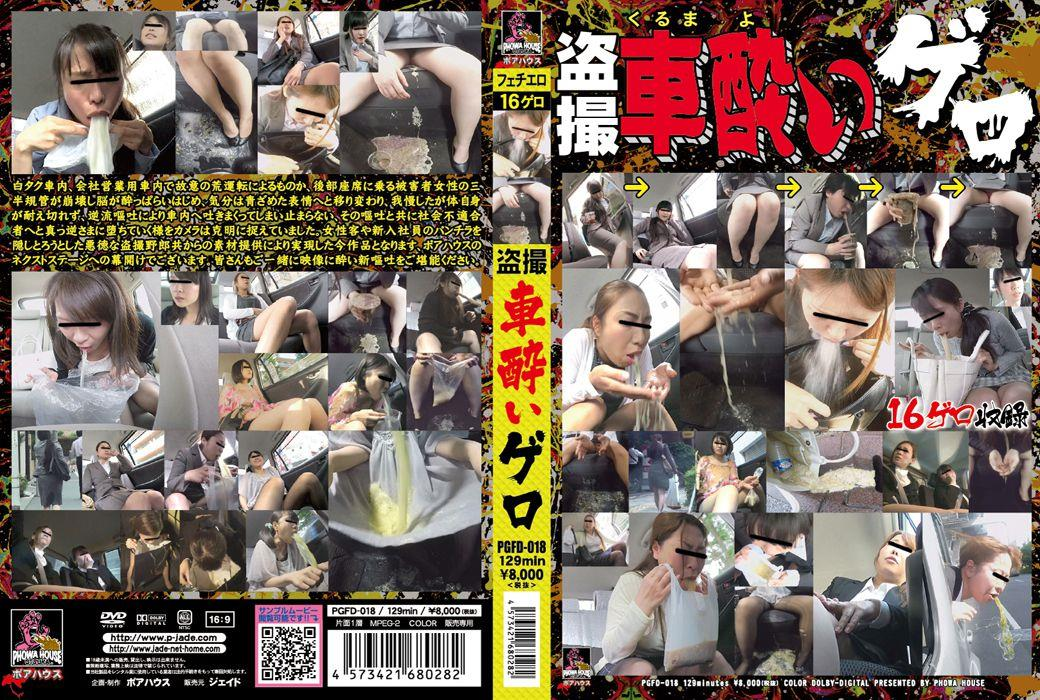 PGFD-018 Girls food poisoning puke in the car. (HD 1080p)