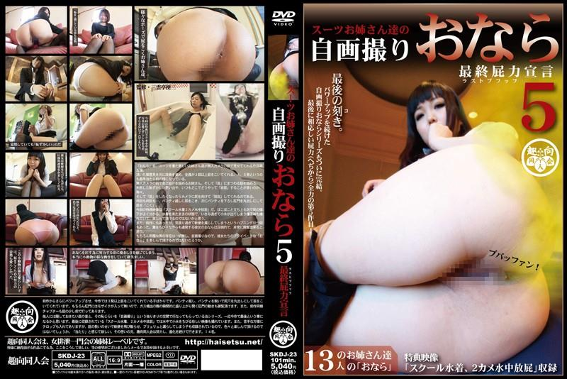 SKDJ-23 Girls fart in suit and nude.