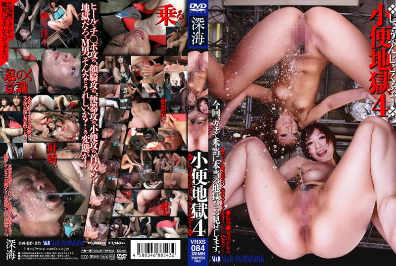 VRXS-084 Pissing hell for human slave.