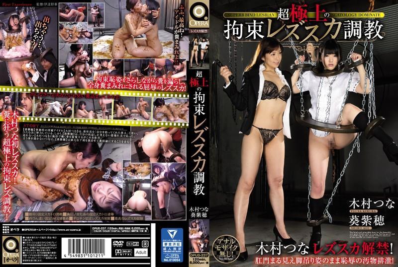 OPUD-237 Bondage restraint scatology torture Kimura Tsuna and Aoi Shiho. (HD 1080p)