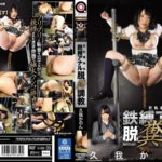 OPUD-216 Busty student Kuga Canon iron strapping anal torture defecation.