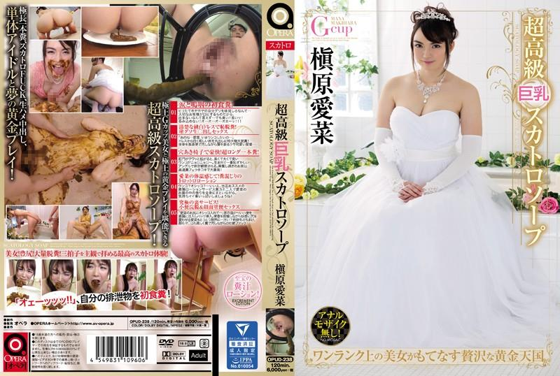 OPUD-238 Ultra-luxury busty girl Makihara Aina covered feces scatology sex.