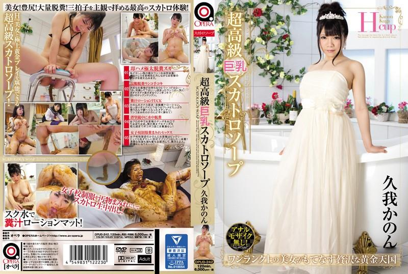 OPUD-242 Ultra-luxury defecation Kuga Canon scatology sex. (HD 1080p)