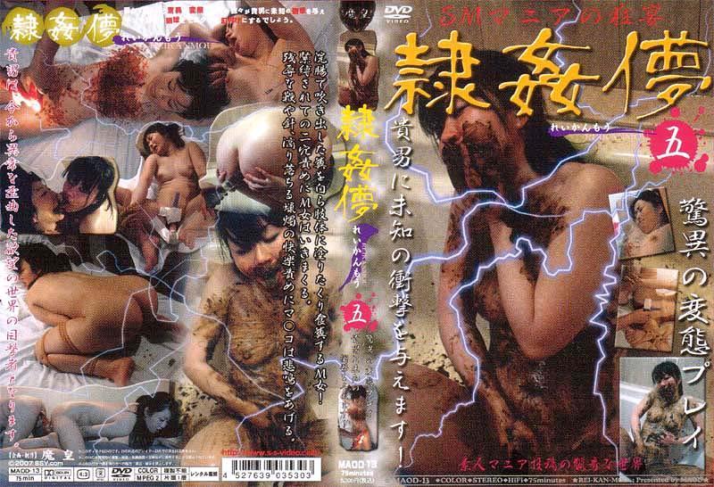 MAOD-13 Japanese scat enema bondage torture.