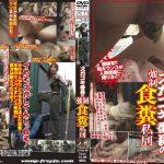 ZOSK-08 Dust shit! Forced Sukako Kaidade Nomura scatology vamp freyja Teruwaki Shinobu scat.