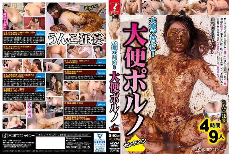 ODV-413 Fetish scat sex defecation on face during blowjob and handjob. (HD 720p)