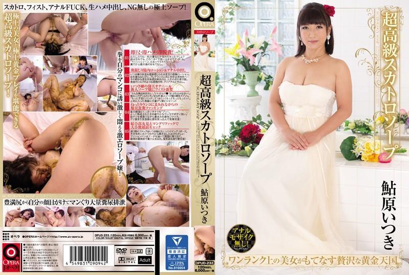 OPUD-233 Ultra-luxury Ayuhara Itsuki soap scatology sex. (HD 720p)