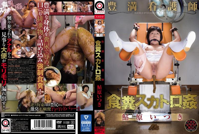 OPUD-245 Ample excretions nurse coprophagy sex Ayuhara Itsuki. (HD 720p)