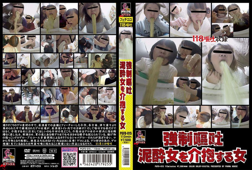 PGFD-015 Drunk girlfriends puke in toilet. (HD 1080p)