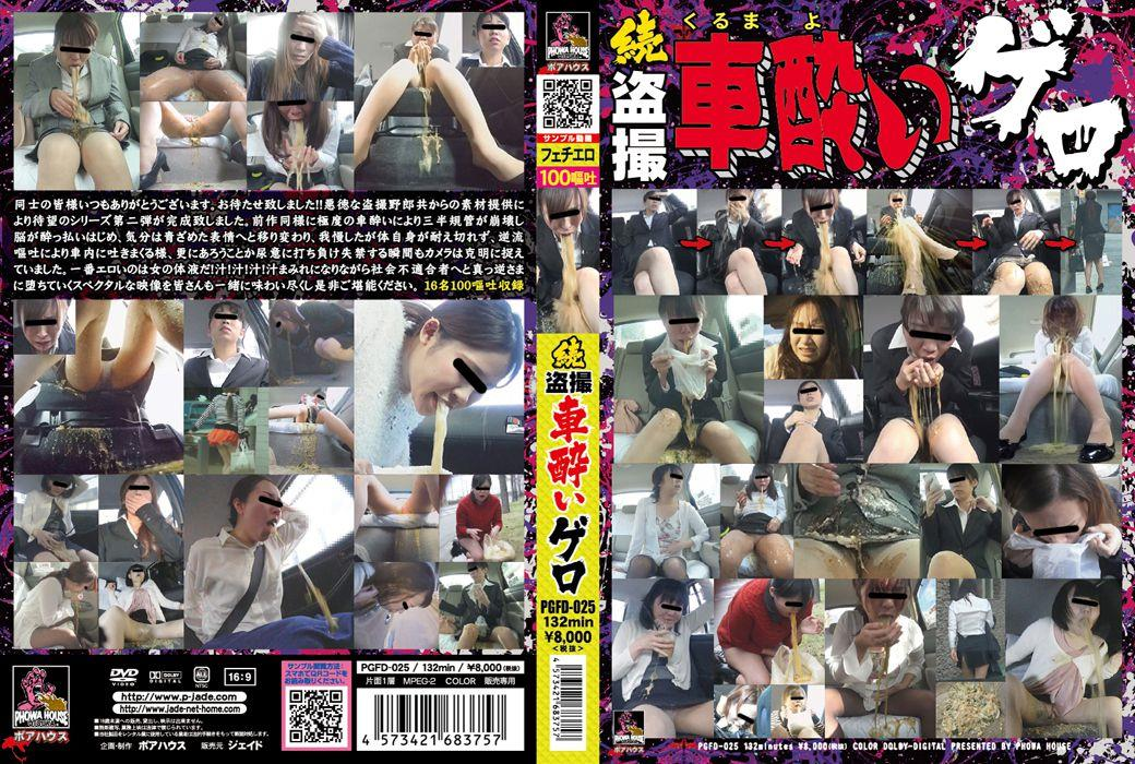 PGFD-025 Japanese girls vomiting in car. vol.2 (HD 1080p)