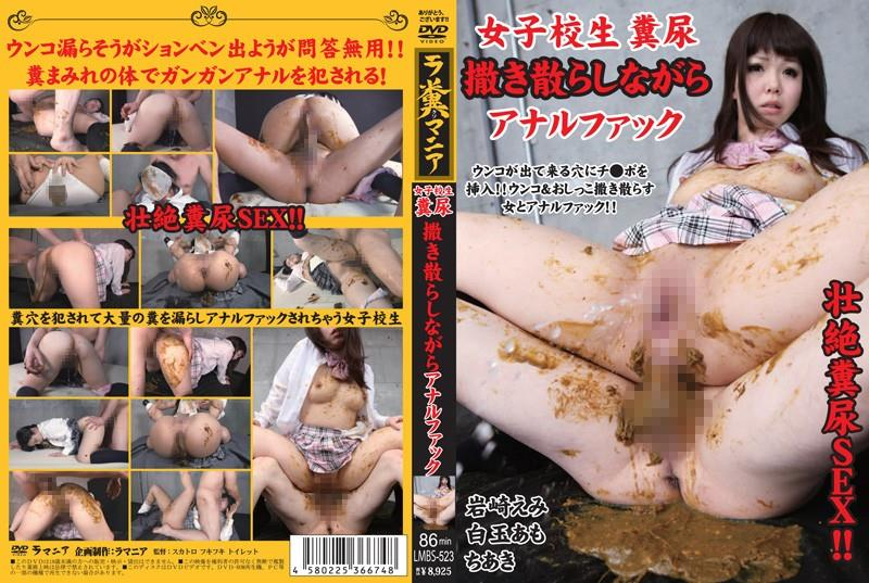 LMBS-523 Perverted anal sex with shit and squirting feces from ass.