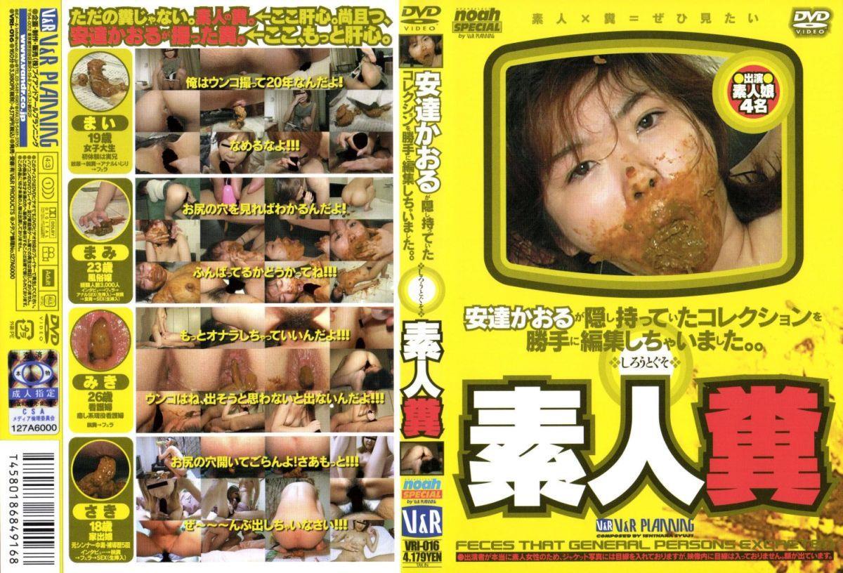 VRI-016 Amateur coprophagy sex Kaoru Adachi.