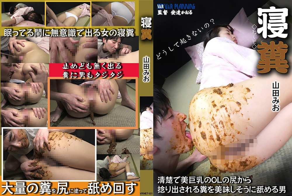 VRNET-031 Exclusive coprophagy incest with sleeping daughter Yamada Mio. (HD 1080p)